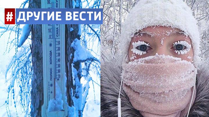 Выжить при -68: в Якутии на «полюсе холода» из-за аномальных морозов сломались термометры