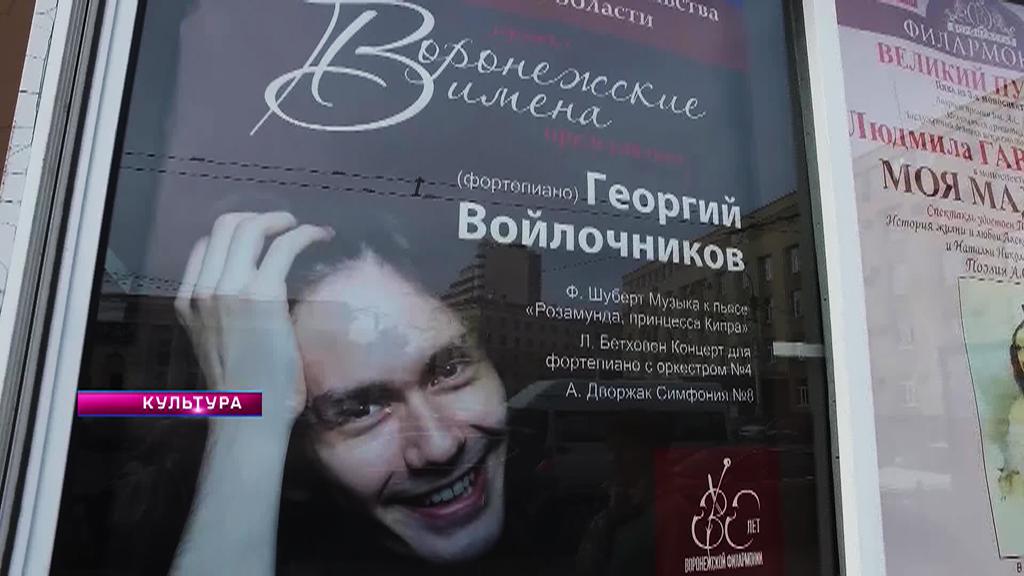 «Воронежские имена», Шекспировская классика и «Дворцовые настроения» художников