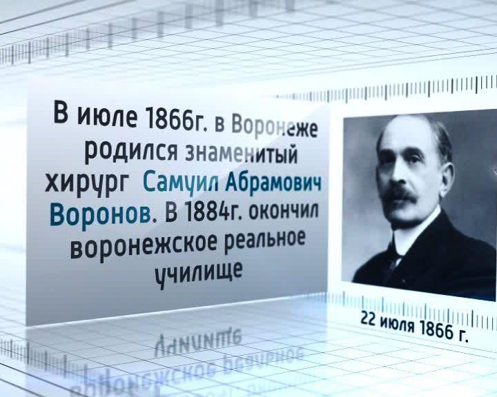 Календарь событий: 22 июля 1866 года в Воронеже родился знаменитый хирург Самуил Абрамович Воронов