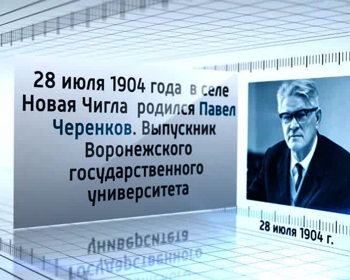 Календарь событий: 28 июля 1904 года в селе Новая Чигла родился Павел Черенков