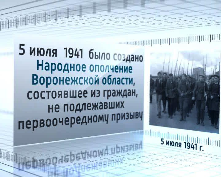 Календарь событий: 5 июля 1941 года было создано Народное ополчение Воронежской области