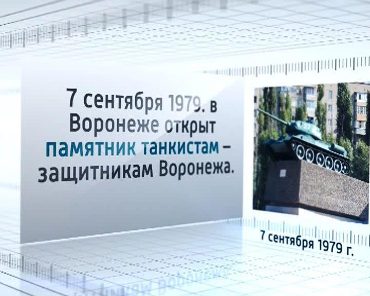 Календарь событий: 7 сентября 1979 года в Воронеже появился памятник танкистам