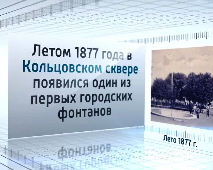 Календарь событий: Летом 1877 года в Кольцовском сквере появился один из первых городских фонтанов