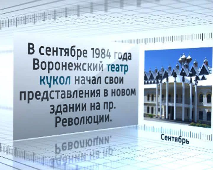 Календарь событий: В сентябре 1984 года Воронежский театр кукол начал представления в новом здании