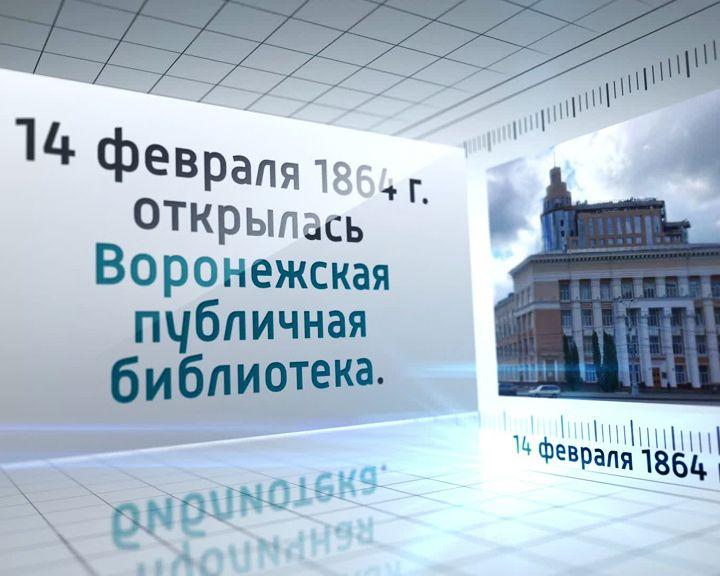 14 февраля 1864 года открылась Воронежская публичная библиотека