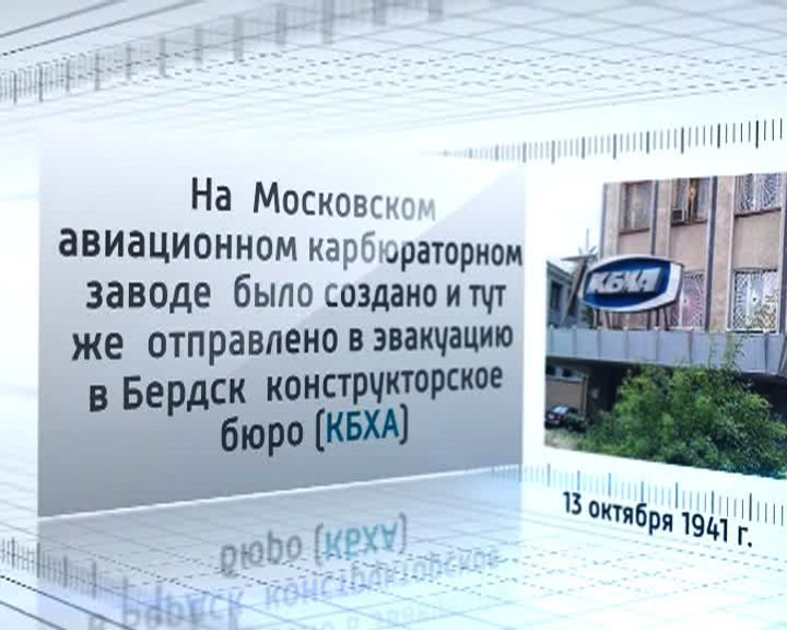 Календарь событий: 13 октября 1941 года основано КБХА