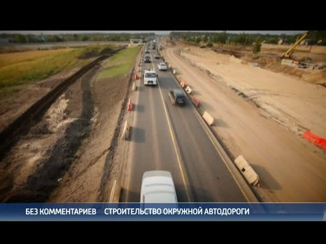 Строительство окружной дороги. Без комментариев