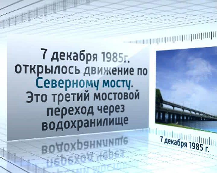 7 декабря 1985 года открылось движение по Северному мосту