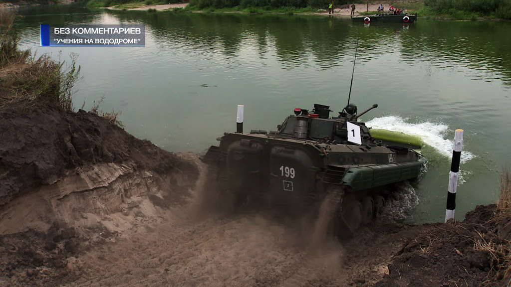 Без комментариев. Как войска ЗВО «испытали» новый вододром под Воронежем