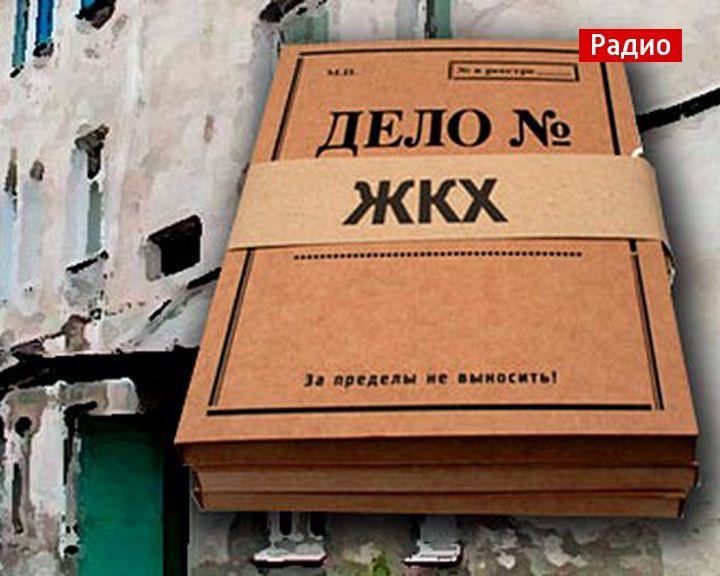 ЖКХ-ликбез: Почему учредители воронежского ТСЖ оказались фигурантами уголовного дела?