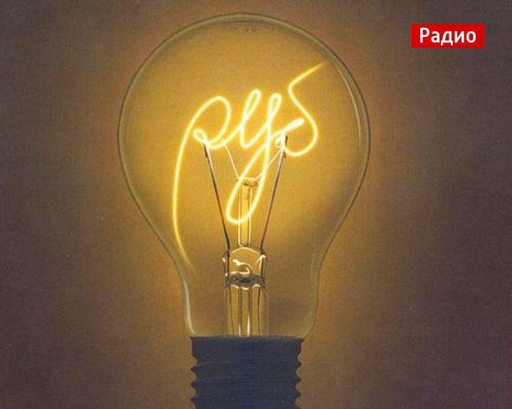 ЖКХ-ликбез: Управляющие компании региона задолжали поставщикам ресурсов около миллиарда рублей