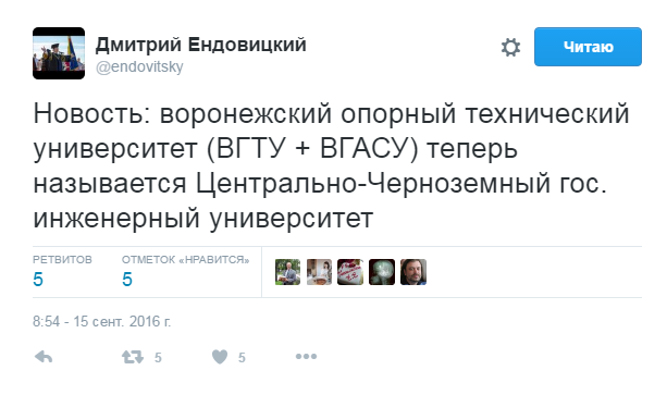 ВВоронеже появился Центрально-Черноземный государственный инженерный институт