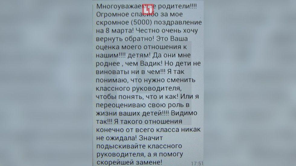 Возмутившаяся «скромным» подарком в5000 руб. учительница уволилась изшколы вСочи