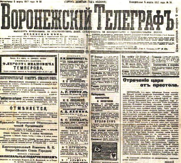 Краевед Николай Сапелкин зовет воронежцев на«революционную» экскурсию
