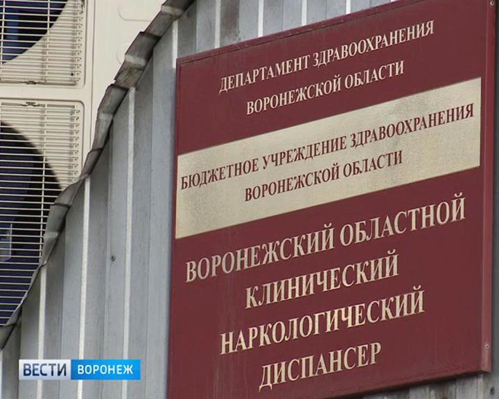 Центр реабилитации алкоголизма в воронеже