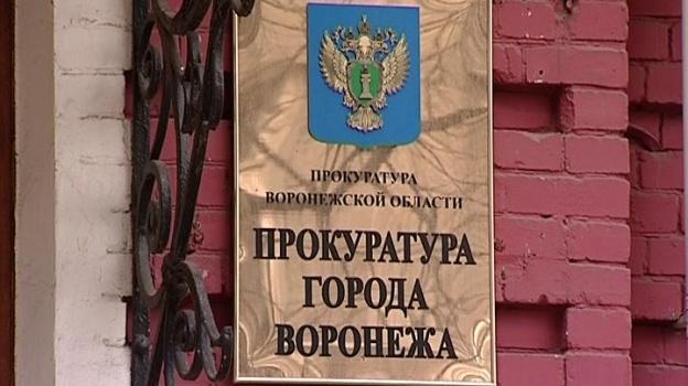 Донарушались: обвинитель обратил внимание главы города Воронежа натрудовые права работников МУПов