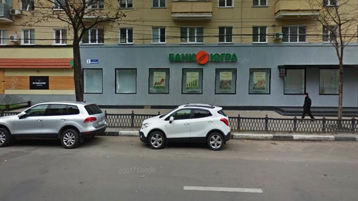 Банк «Югра» лишился лицензии