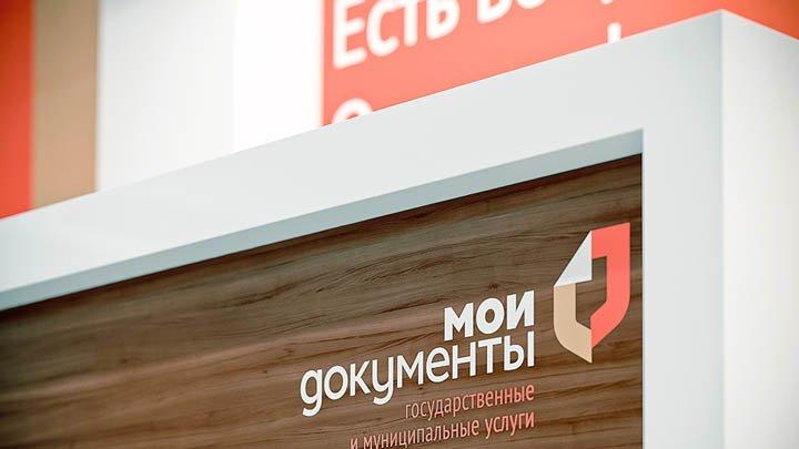 Воронежские многофункциональные центры признали одними из наилучших в РФ